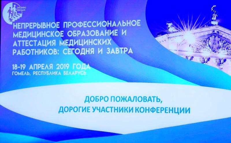 """Международная научно-практическая конференция """"Непрерывное медицинское образование и аттестация медицинских работников: сегодня и завтра"""""""
