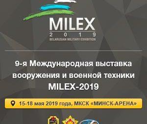 """""""Импреса Инжиниринг"""" на выставке """"Milex-2019"""""""