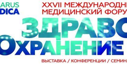 """Приглашаем на выставку """"Здравоохранение Беларуси"""" (BelarusMedica)"""